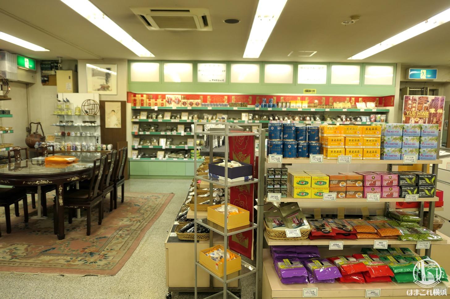 中国貿易公司 中華街本店 茶葉