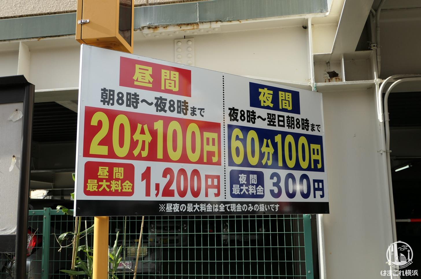 1階の駐車場 料金