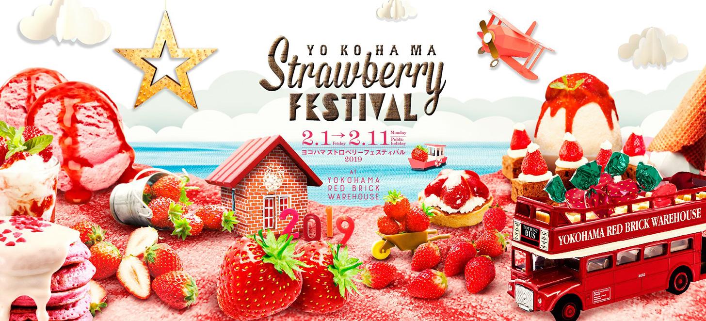 ヨコハマ ストロベリー フェスティバル 2019(横浜赤レンガ倉庫)