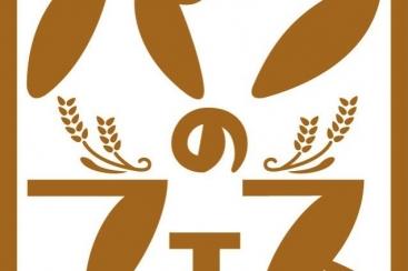 パンのフェス2019春、横浜赤レンガ倉庫で3月1日より3日間開催!