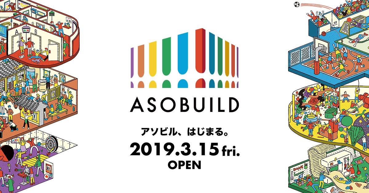 横浜駅「アソビル」が3月15日にオープン!リアル脱出ゲーム最新作やモノトリー先行特別価格