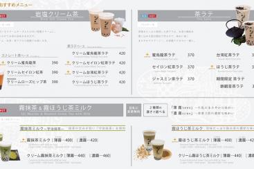 茶BARが横浜マルイに3月オープン予定!お茶とタピオカドリンク専門店