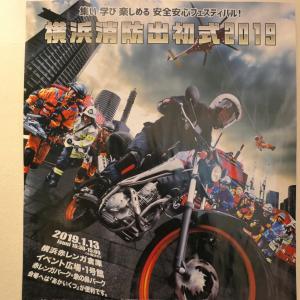 横浜消防出初式 2019