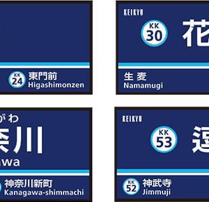 京急 4駅の駅名変更 大師橋駅・京急東神奈川駅など