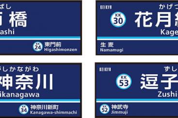 京急 4駅の駅名を変更!大師橋駅・京急東神奈川駅など