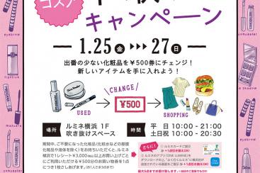 ルミネ横浜 コスメの下取りキャンペーン開催!1点につき500円分の買い物券