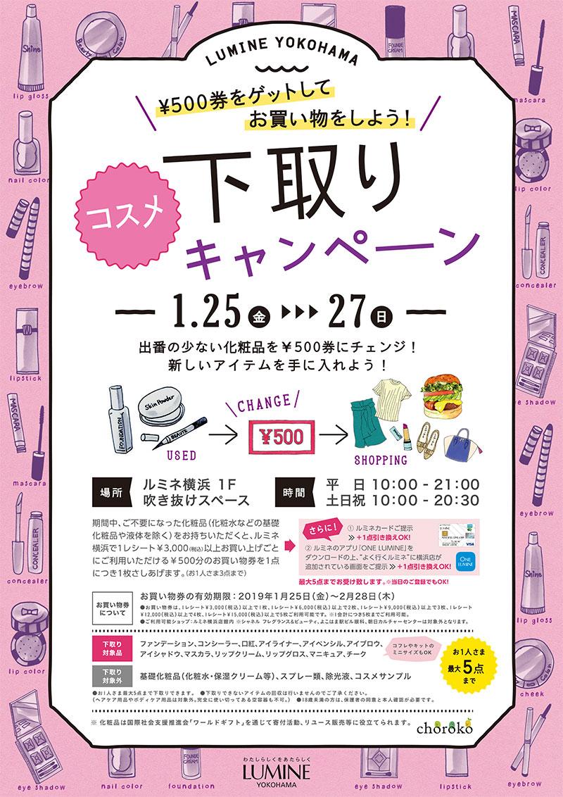 ルミネ横浜 コスメの下取りキャンペーンを開催!1点につき500円分の買い物券