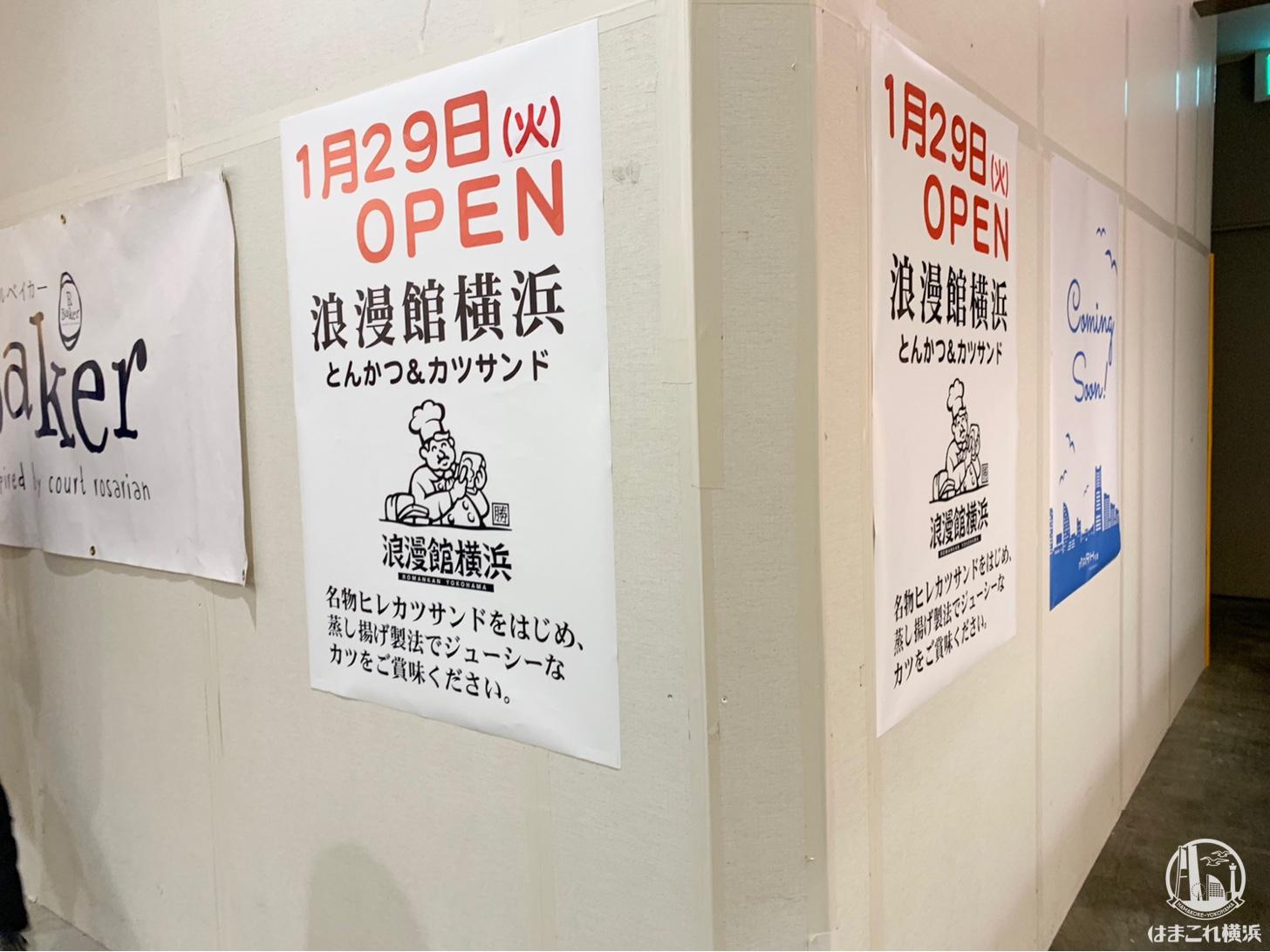 浪漫館横浜がマークイズ みなとみらいにオープン!名物ヒレカツサンド