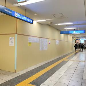 横浜駅 市営地下鉄 地下1階にスロープ設置!コインロッカーは閉鎖、別の場所に