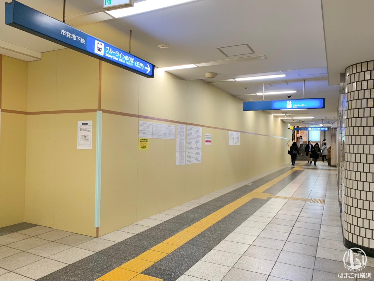 横浜駅 市営地下鉄 地下1階 スロープ新設