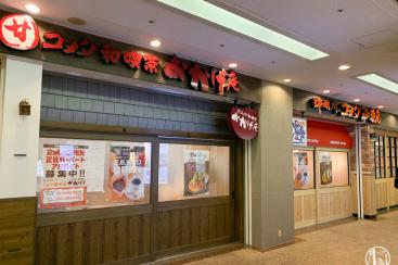 おかげ庵・コメダ珈琲店のダブル看板、横浜ランドマークプラザに出現!
