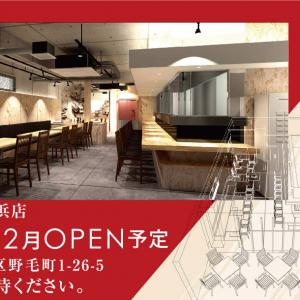 すみれが横浜・野毛に2月中旬オープン!札幌の味噌ラーメン、ラー博から卒業