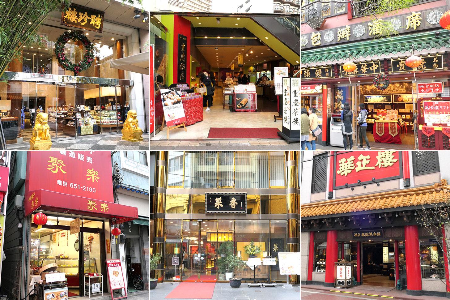 横浜中華街 老舗・名店のお土産店14選 菓子・グルメ・中国茶