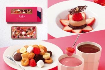 横浜チョコレートファクトリー&ミュージアム「バレンタインフェア」でルビーチョコレート使用のスイーツ・ギフト