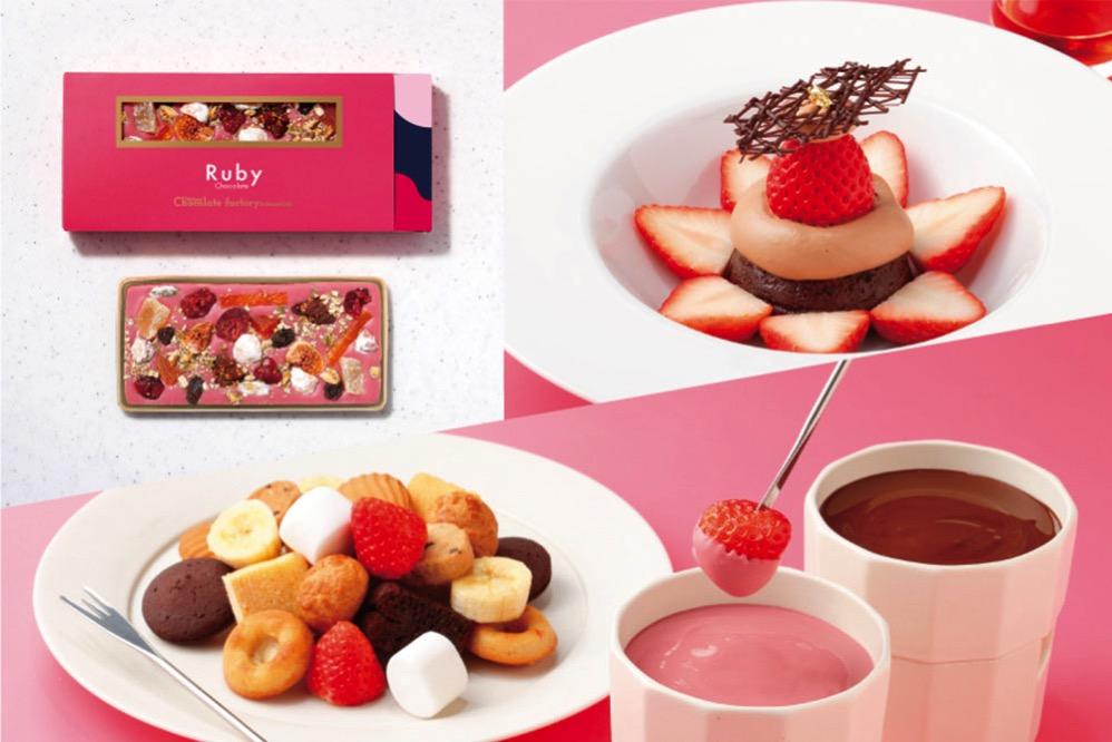 横浜チョコレートファクトリー&ミュージアム「バレンタインフェア」にルビーチョコレート登場!