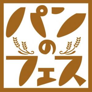 パンのフェス2019春 in 横浜赤レンガ「限定パン食べ比べセット&優先入場券」やフェス限定パン