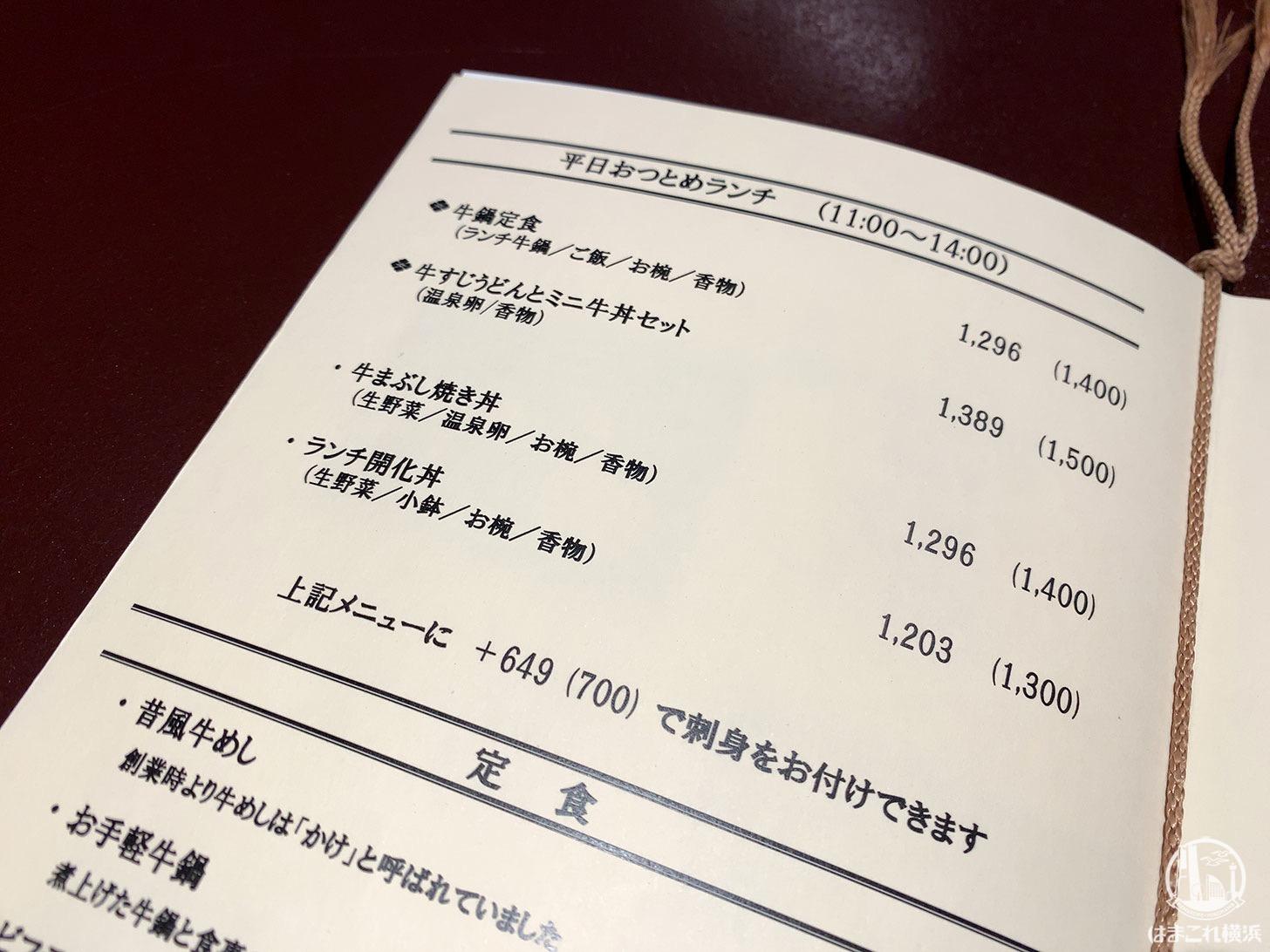 荒井屋 万國橋店 メニュー