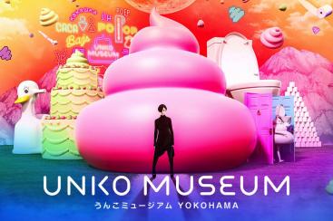 横浜駅 アソビルに「うんこミュージアム YOKOHAMA」新感覚体験型展示
