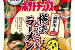 神奈川の味「ポテトチップス 横浜とんこつ醤油ラーメン味」が数量限定で販売