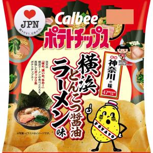神奈川の味「ポテトチップス 横浜とんこつ醤油ラーメン味」数量限定で販売
