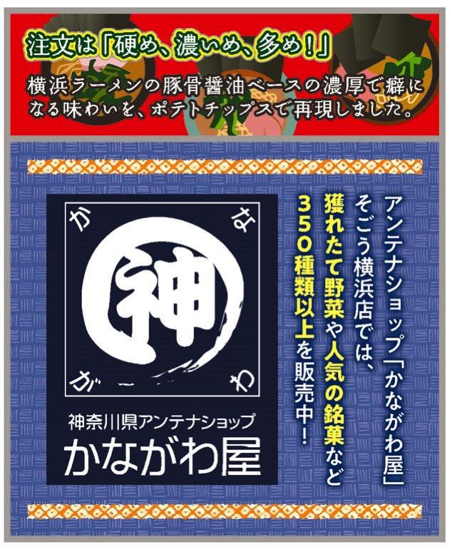 ポテトチップス 横浜とんこつ醤油ラーメン味 パッケージ