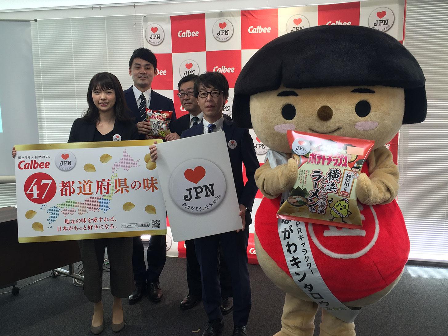 2月21日、神奈川県庁にて商品発表会