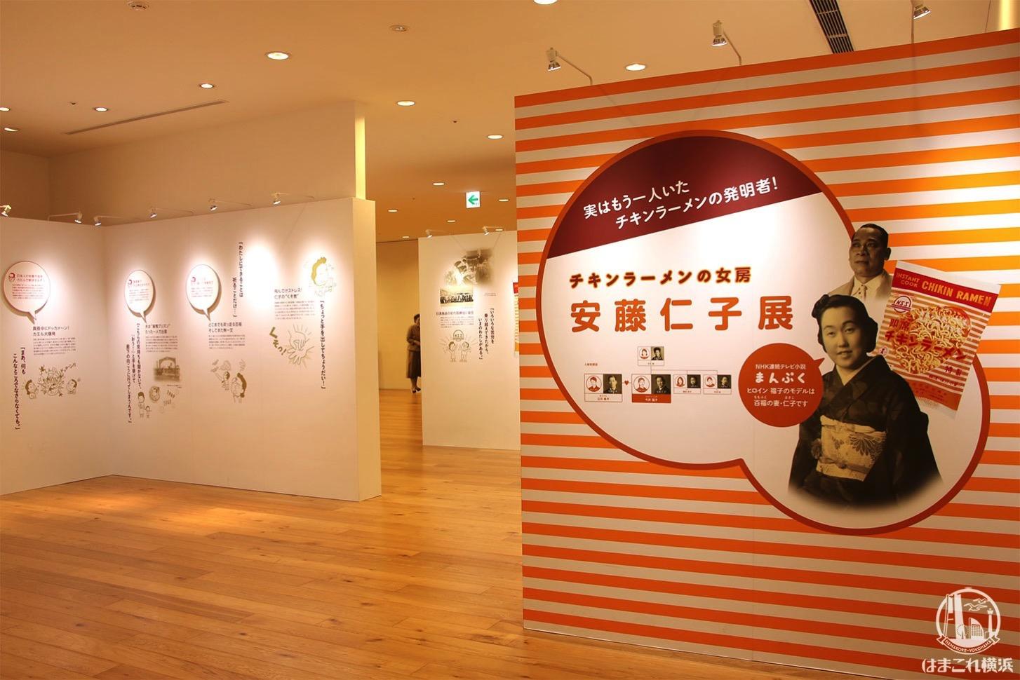 カップヌードルミュージアム 横浜で朝ドラ「まんぷく」モデル夫婦の展示が人気!