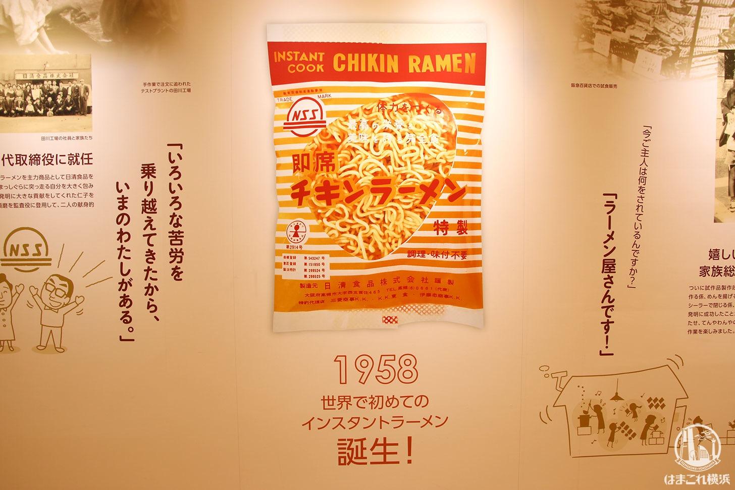 特別企画展「チキンラーメンの女房 安藤仁子展」