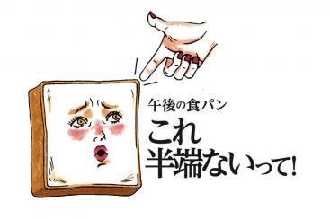 高級食パン専門店「午後の食パン これ半端ないって!」横浜・青葉台に2号店オープン