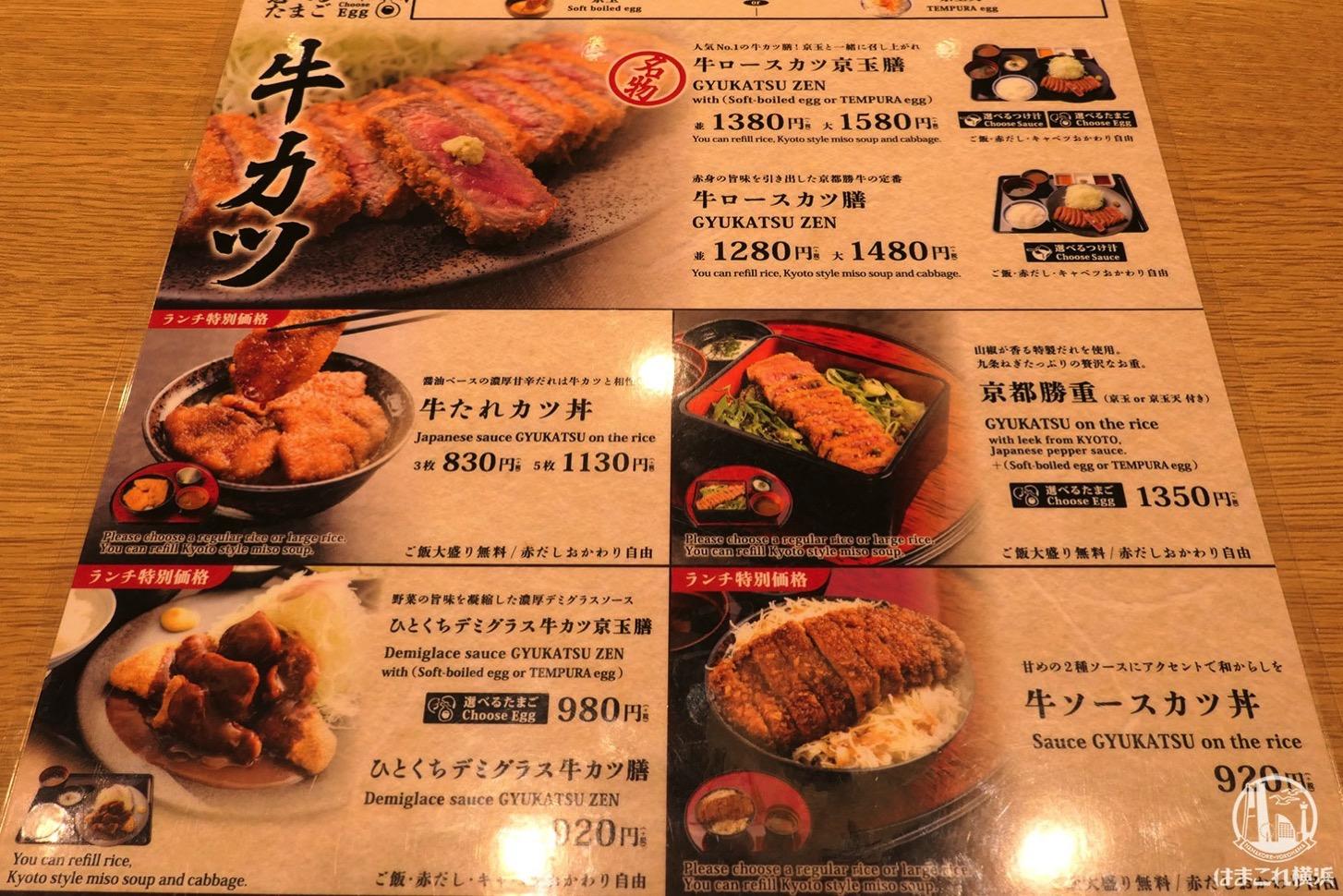 牛カツ専門店 京都勝牛 横浜ポルタ店 ランチメニュー