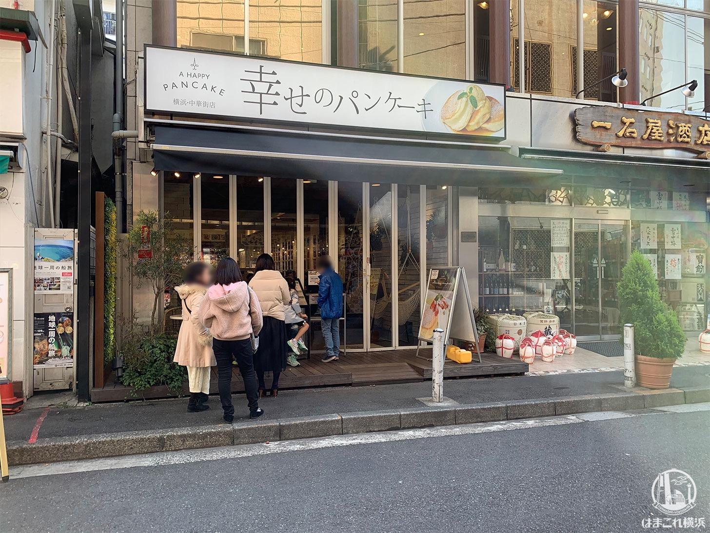 幸せのパンケーキ 横浜中華街店 外観