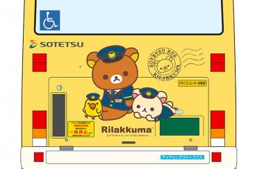 相鉄バス「リラックマバス」を神奈川県初運行!運行記念限定グッズも