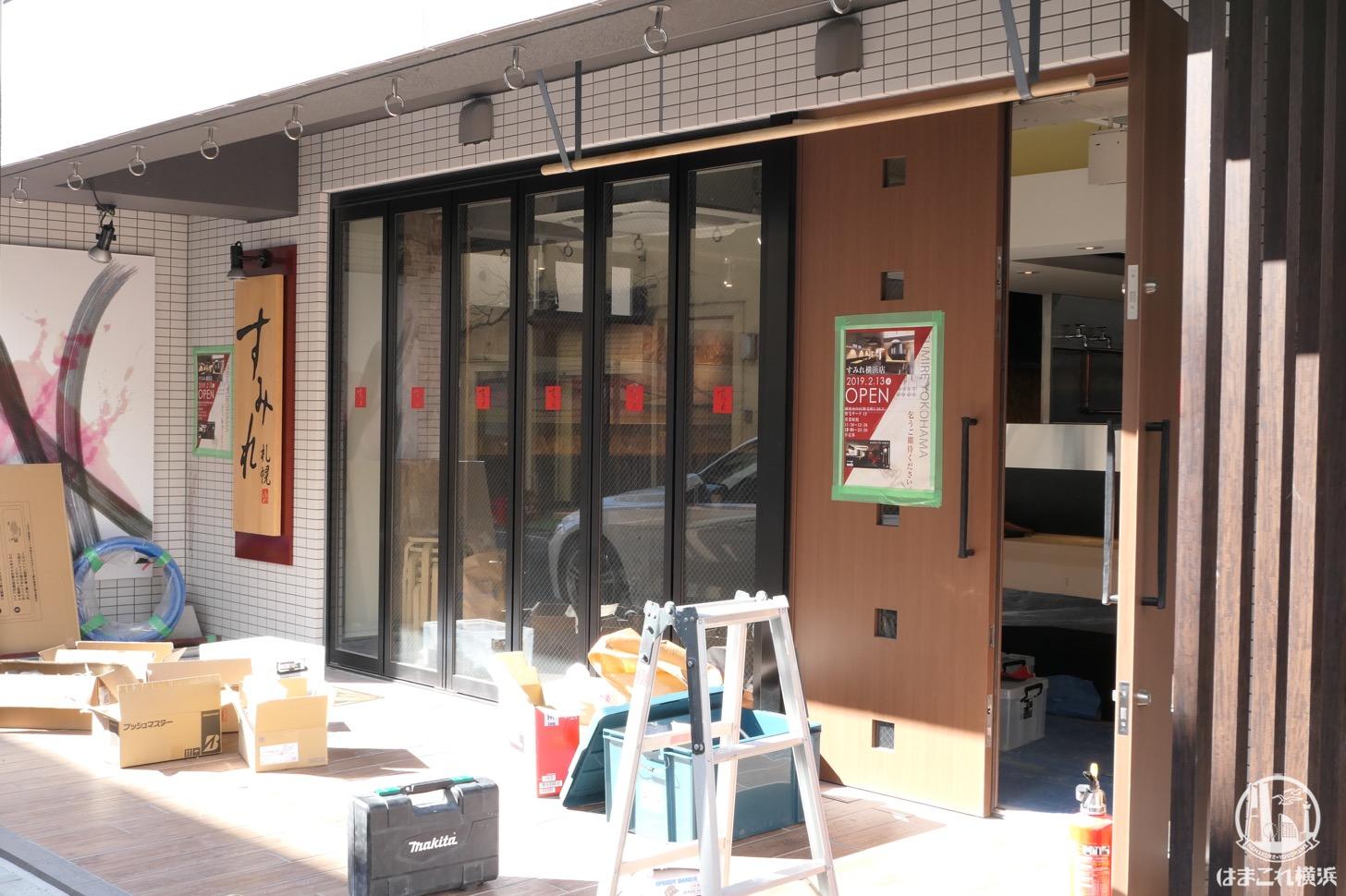 すみれ 横浜店