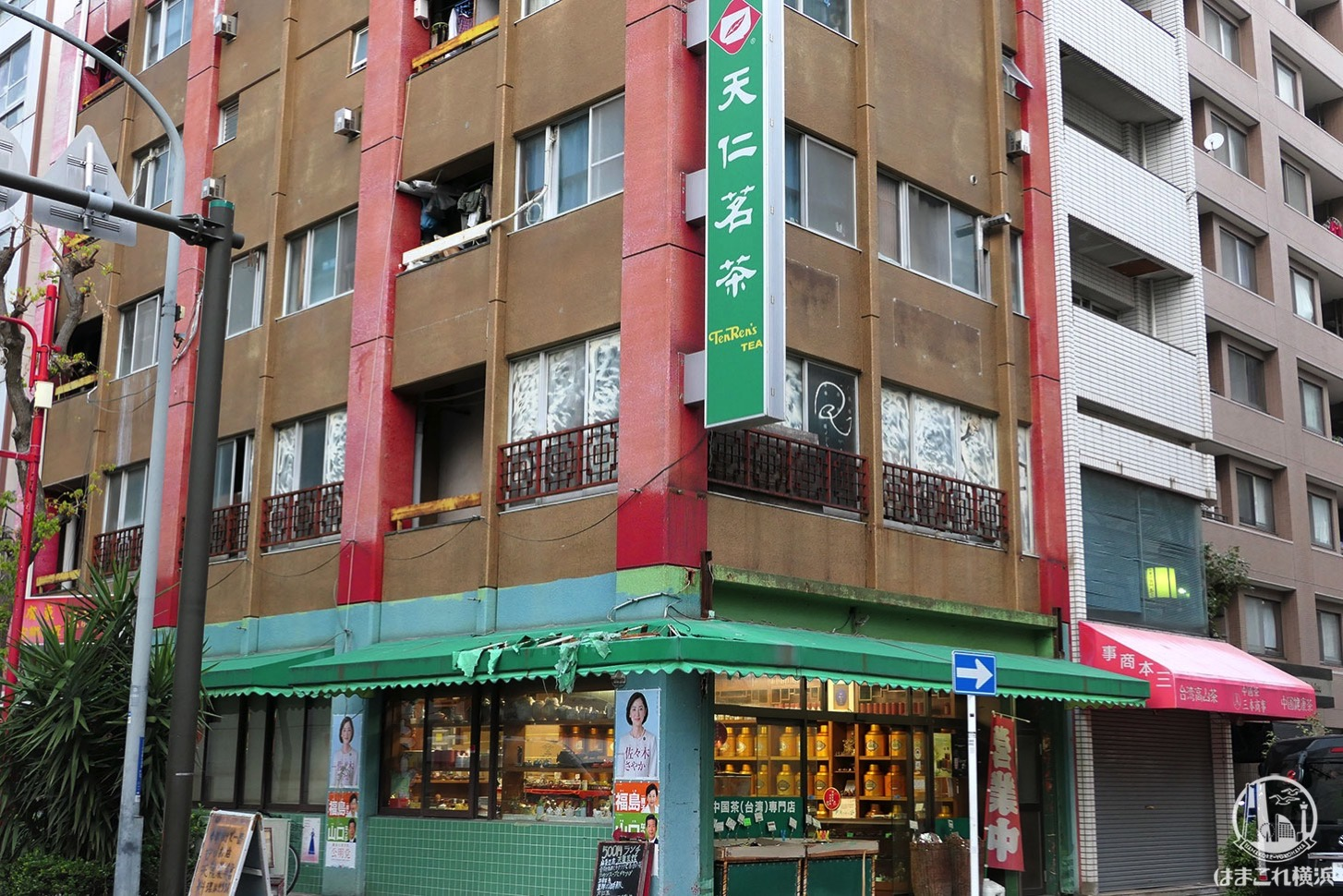 横浜中華街「天仁茗茶(テンジンメイチャ)」