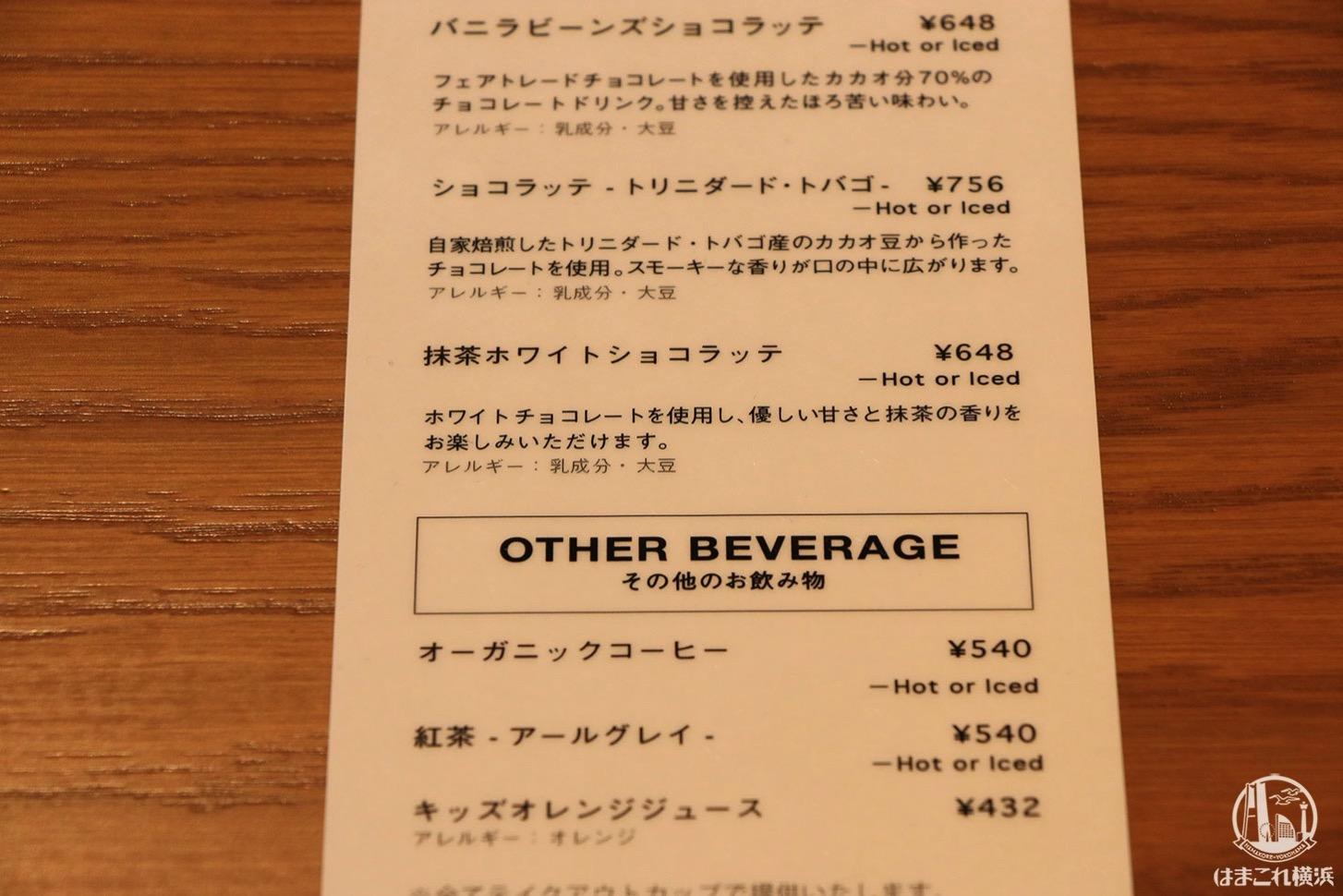バニラビーンズ 鎌倉店 ドリンクメニュー