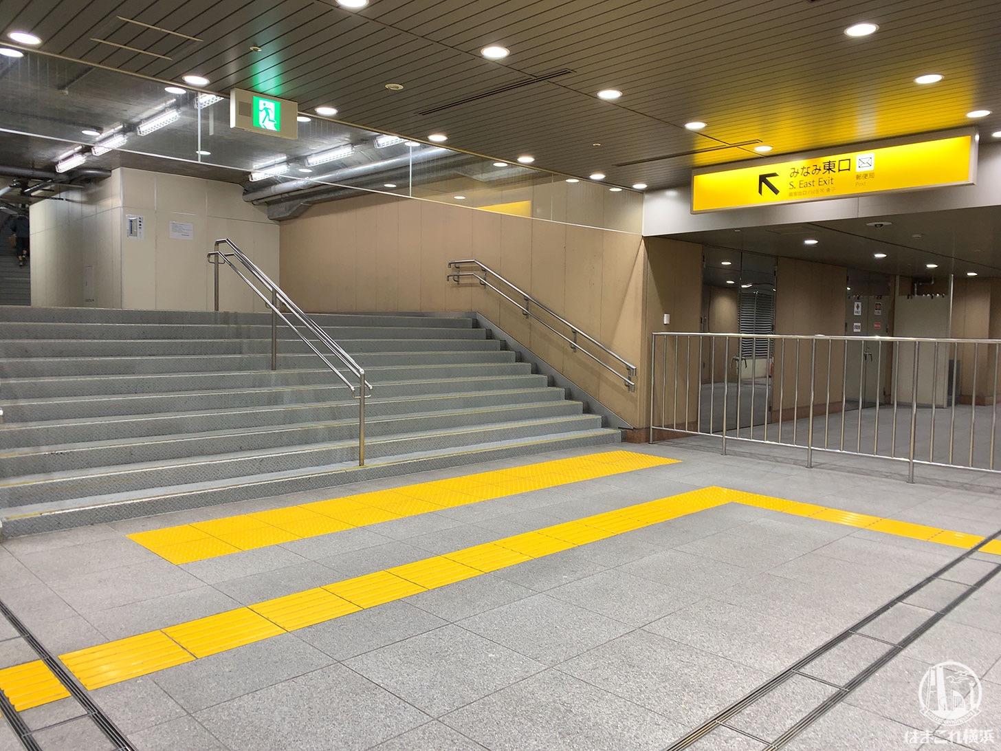 駅構内からみなみ東口