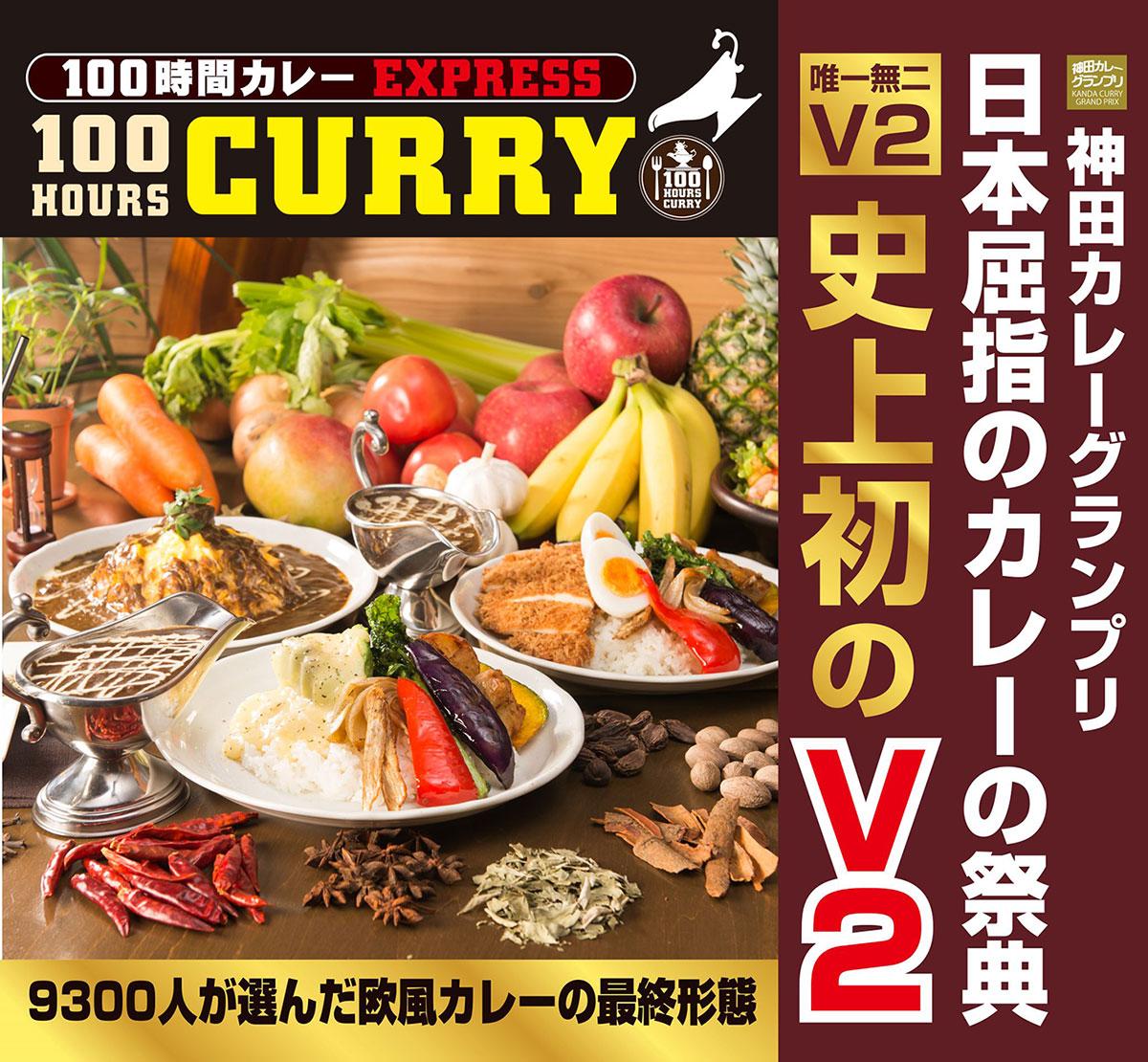 100時間カレー、ららぽーと横浜に横浜初出店!神田カレーGPでV2の本格カレー専門店