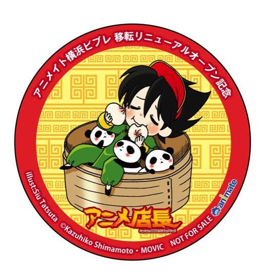 アニメ店長特製缶バッジ