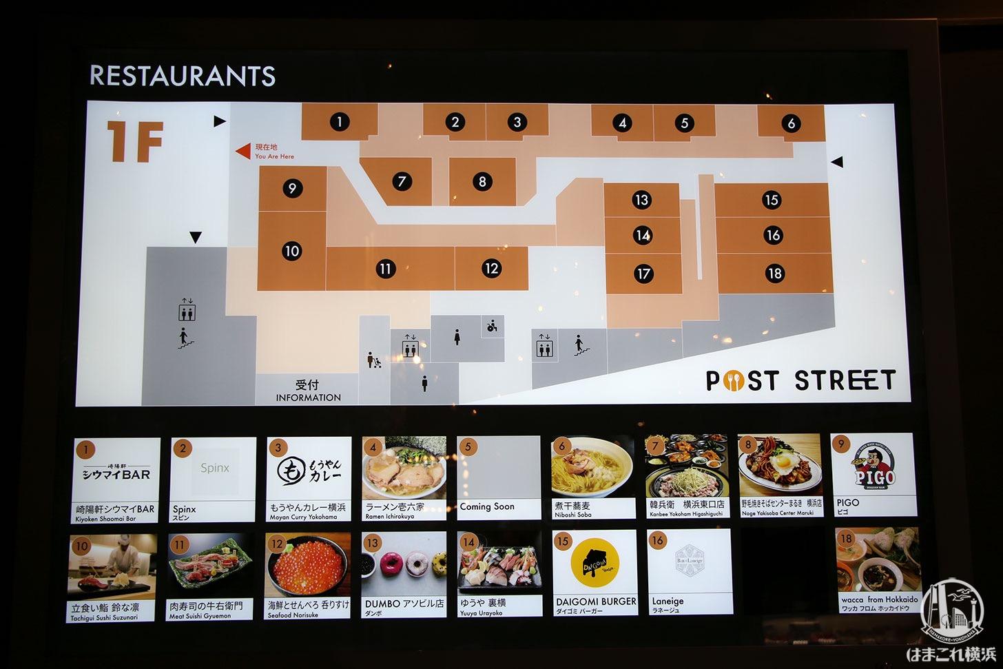 飲食店フロア 横浜駅東口ポストストリート フロアマップ