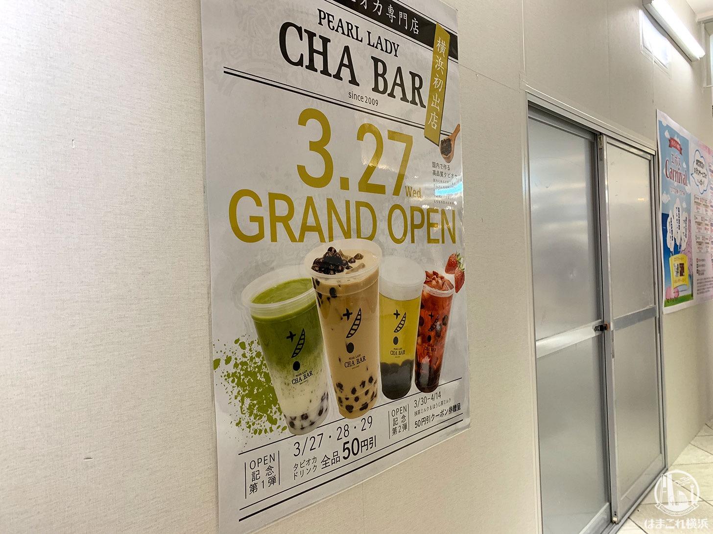 茶BAR(バー)横浜駅・マルイ地下2階に横浜初出店!お茶とタピオカ専門店