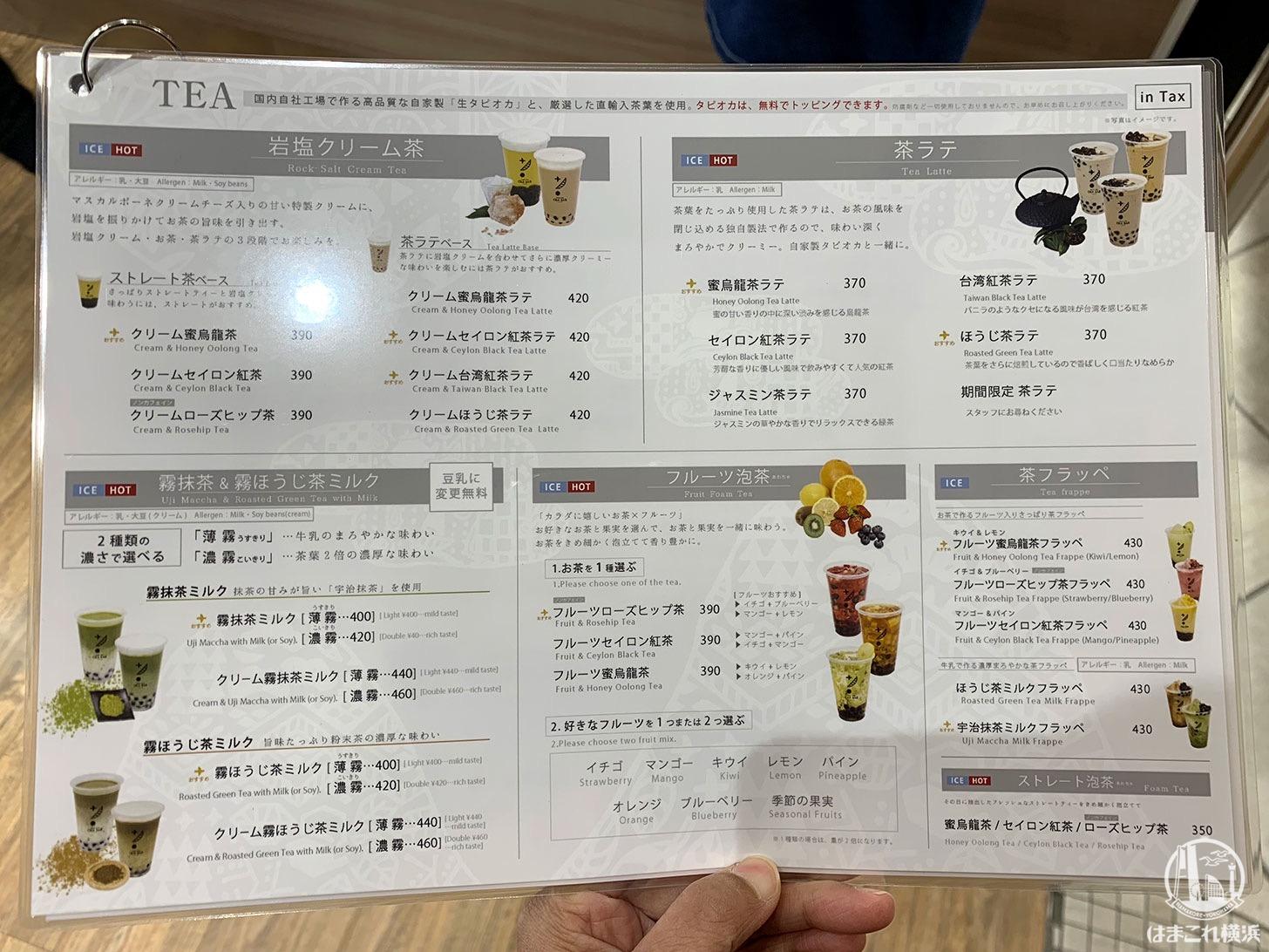 茶BAR(バー)メニュー