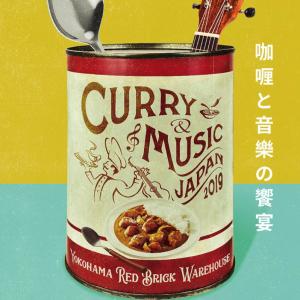 横浜赤レンガ倉庫、カレーフェスと音楽ライブのコラボイベント初開催!