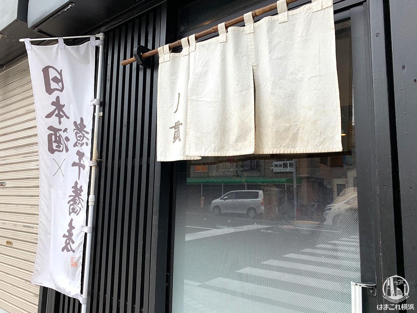 弘明寺丿貫 入り口
