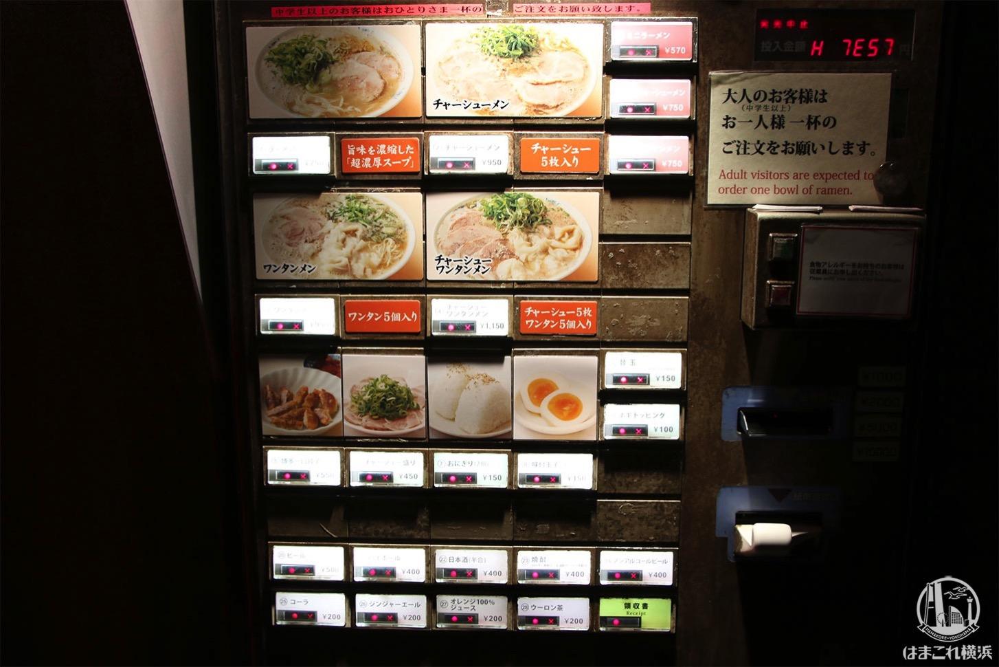八ちゃんラーメン 新横浜ラーメン博物館 券売機