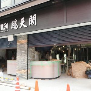 横浜中華街「鵬天閣(ほうてんかく)」の新店舗オープン
