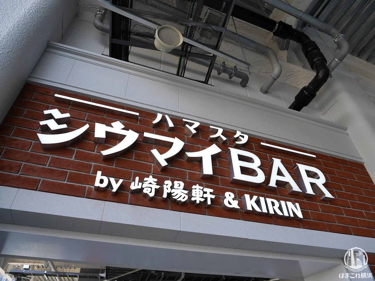 崎陽軒 シウマイバル、横浜スタジアム新設「ウイング席」ライトスタンド側にオープン