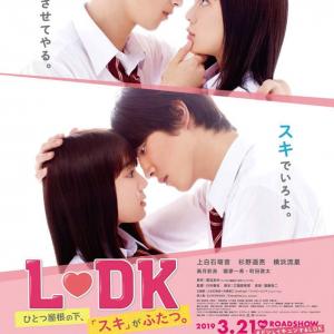 映画『L♡DK ひとつ屋根の下、「スキ」がふたつ。』と横浜市がタイアップ
