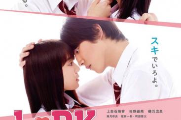 映画『L♡DK ひとつ屋根の下、「スキ」がふたつ。』と横浜市がタイアップ!