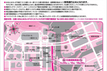 3月30日 みなとみらい「さくら通り」で交通規制・車両通行止め実施