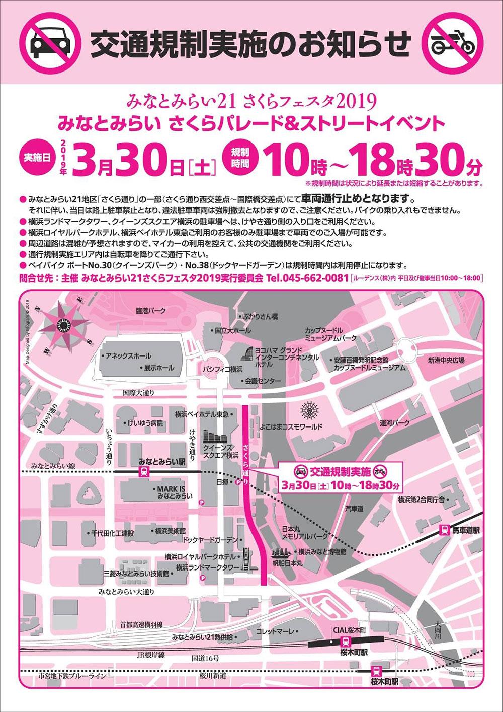 3月30日みなとみらい「さくら通り」の交通規制・車両通行止め実施時間と場所